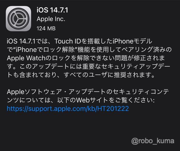 Apple、「iOS 14.7.1」「iPadOS 14.7.1」「macOS Big Sur 11.5.1」の配信開始。重要なセキュリティアップデートです。