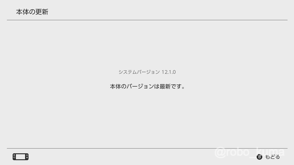 任天堂、Nintendo Switch システムアップデートVer.12.1.0 の配信開始。本体保存メモリやSDカードの容量不足でのゲームアップデートに対応。
