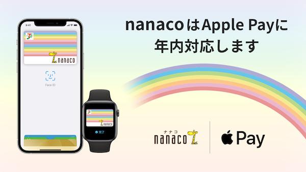 電子マネー「WAON」「nanaco」がApple Pay に年内対応。iPhoneでかざして使える\(^o^)/