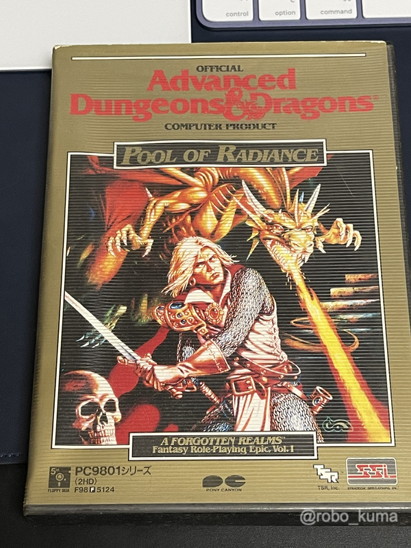 PC9801シリーズ版『AD&D プール オブ レイディアンス』。懐かしのPC98ゲーム、箱と取説はあるけど肝心のディスクが無い!