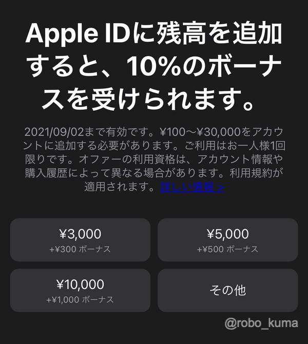 Apple、「Apple IDに残高を追加すると、10%のボーナスをうけられます。」を実施。2021年9月2日まで。