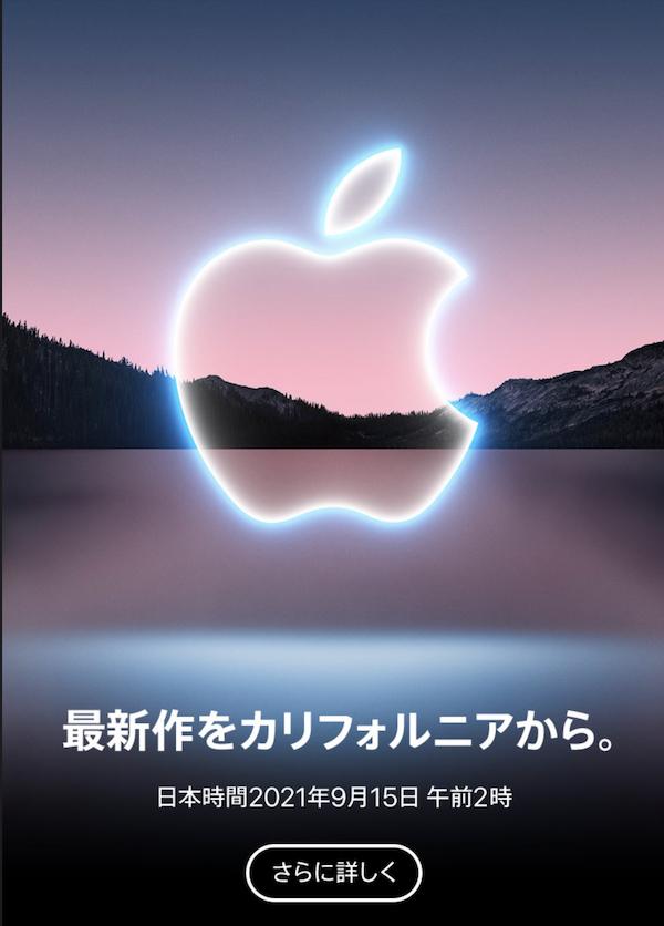 Apple Event、「California streaming.」を2021年9月15日 午前2時から開催。iPhone 13が来るよ!