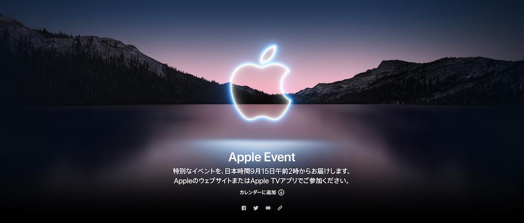 Apple イベント「California streaming.」を開催。iPhone 13 シリーズ、iPad 第9世代、iPad mini 第6世代、Apple Watch Series 7を発表。