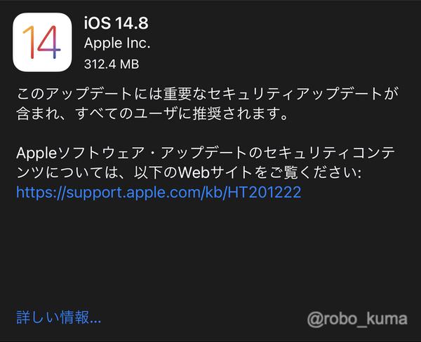 Apple、「iOS 14.8」「iPad OS 14.8」「macOS Big Sur 11.6」「watchOS 7.6.2」等の配信開始。重要なセキュリティアップデートです。