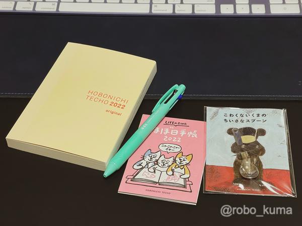 今年も残り3ヶ月ちょい。来年の手帳の季節です。「ほぼ日手帳 2022」購入。今年もカバー無しの手帳のみの購入です(*`・ω・)ゞ。