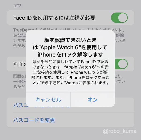 iPhone 13 シリーズ、「Apple Watchでロック解除」機能が使えない不具合が発生中。