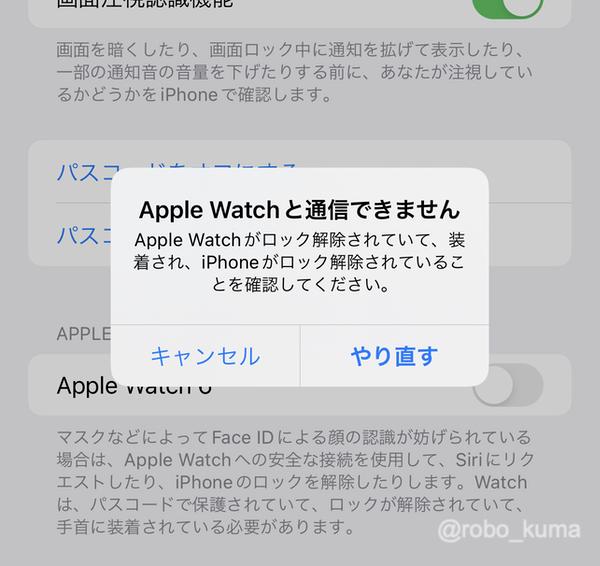 Apple、「AppleWatchでロック解除がiPhone13で機能しない」不具合を今後のソフトウェアアップデートで修正を発表。いつになるかは不明。