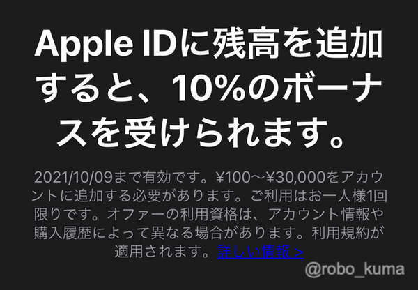 Apple、「Apple IDに残高を追加すると、10%のボーナスをうけられます。」を実施。2021年10月9日まで。