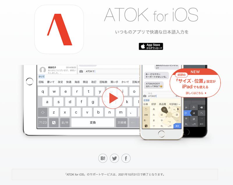 ジャストシステム、「ATOK for iOS」のサポートを2021年10月31日で終了を発表。