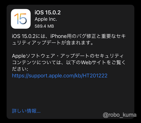 Apple、「iOS 15.0.2」「iPadOS 15.0.2」「watchOS 8.0.1」の配信開始。セキュリティアップデートがメインです。