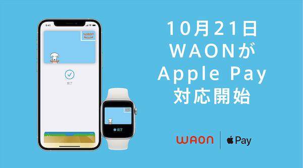電子マネー「WAON」「nanaco」がApple Pay に2021年10月21日に対応。詳細はサービス開始日に発表・・・うん?大丈夫??