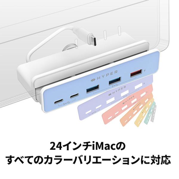 24インチiMac(2021)にピッタリなカラーのハブ、「HyperDrive 6in1 USB-C Hub for iMac 24インチ(2021)」「HyperDrive 5in1 USB-C Hub for iMac 24インチ(2021)」が先行発売中。