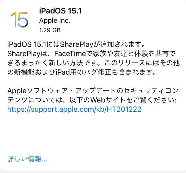 Apple、「iOS 15.1」「iPadOS 15.1」「macOS Big Sur 11.6.1」「watchOS 8.1」の配信開始。