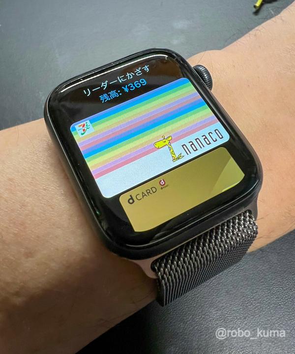 Apple PayのnanacoをApple Watchに追加(移行)。iPhoneのFace IDでの認証よりApple Watchのダブルクリックで支払いが楽です。
